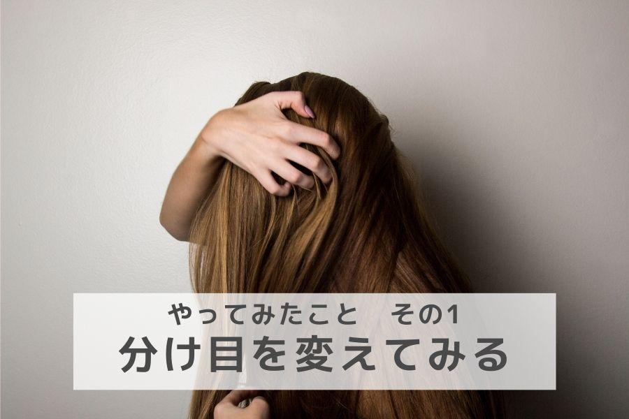 髪の分け目を変える