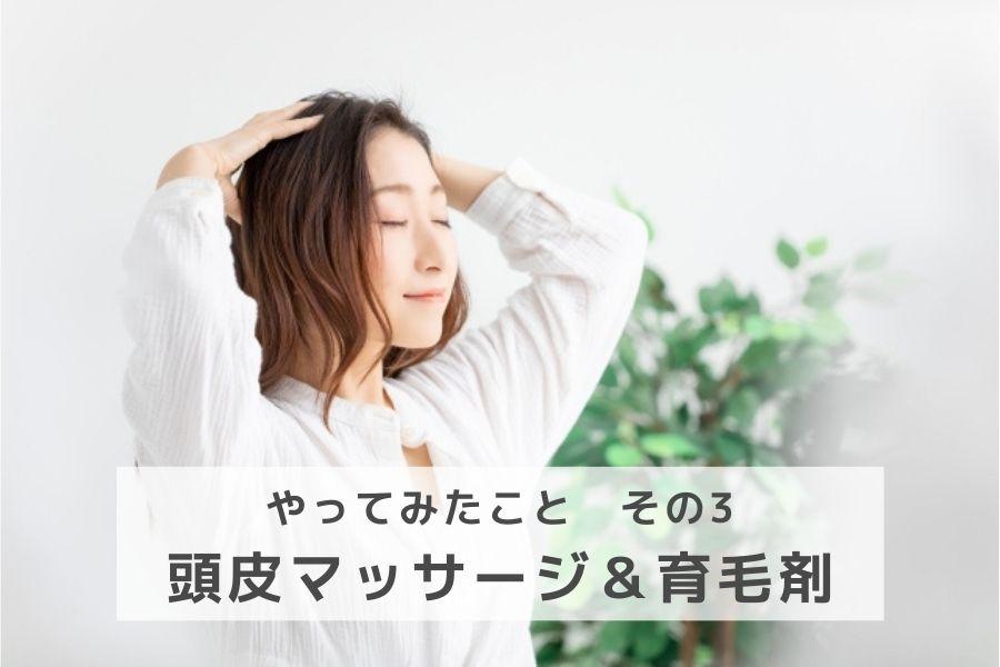 頭皮マッサージ&育毛剤